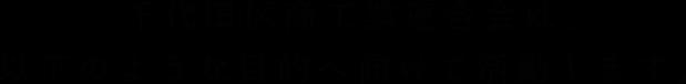 千代田区商工業連合会は、以下のような目的へ向けて活動します。