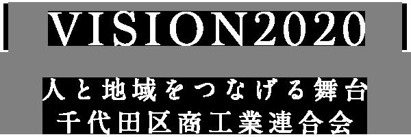 [VISION2020]人と地域をつなげる舞台千代田区商工業連合会