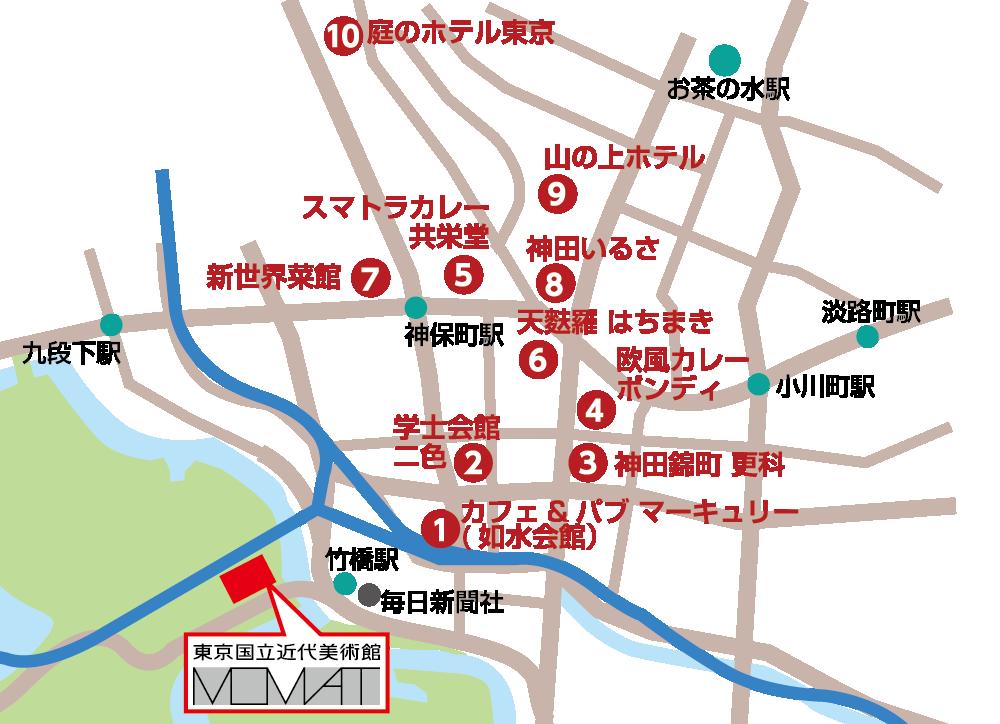 神保町より道map