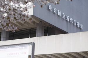 東京国立近代美術館(MOMAT)